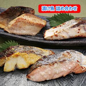 塩麹 漬け 鮭/ぶり 送料無料 味噌漬け 助宗たら/ほっけ 魚 詰め合わせ セット 価格 4480円 塩こうじ 魚 味噌づけ つめあわせ