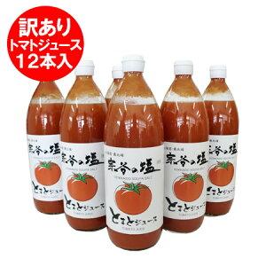 コロナ 訳あり 送料無料 おためし トマトジュース 北海道 野菜 トマト ジュース 宗谷の塩 使用 トマト ジュース 1リットル 有塩 (1000 ml)×6本 2箱(2ケース) 価格 9740円