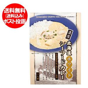 送料無料 シーフード カレー レトルト 1人前 190g 価格 690円 シーフードカレー 北海道産 牛乳 生クリーム 使用 メール便 白い カレー