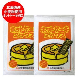 ホットケーキ 送料無料 ホットケーキミックス 北海道産 小麦粉 使用 ホットケーキ ミックス 粉 330g×2袋 価格 780円
