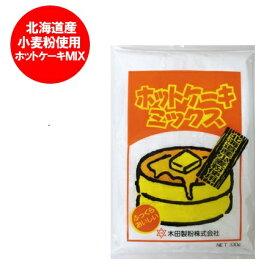 ホットケーキミックス 送料無料 ホットケーキ 北海道産 小麦粉 使用 ホットケーキ ミックス 330g 価格 500円