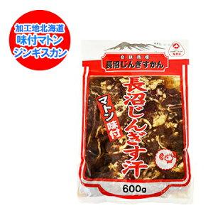 長沼 ジンギスカン マトン ジンギスカン 600g×1パック 価格 1198円 長沼 じんぎすかん ながぬま 味付き ジンギスカン 羊肉