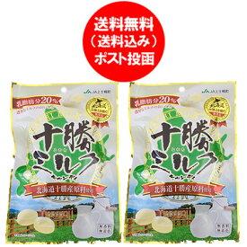ミルク キャンディ 送料無料 キャンディー 北海道 上士幌町 推奨品 十勝 牛乳 飴 60g×2袋 価格 680円
