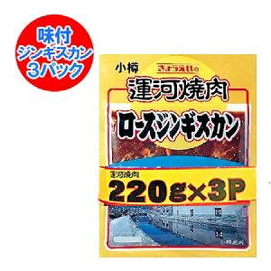 ジンギスカン マトンロース 成吉思汗 220 g×3パックセット 価格1188円 「マトン ロース 肉 ジンギスカン」北海道 共栄食肉 加工 ジンギスカンのたれ 付き