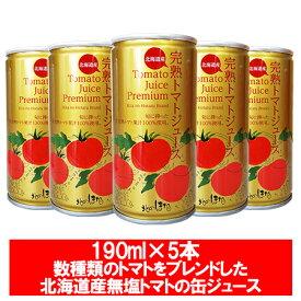 プレミアム トマトジュース 無塩 送料無料 北海道産 完熟 トマト ジュース トマト果汁 使用 190g 5本 缶入り 価格 1600円 とまとじゅーす