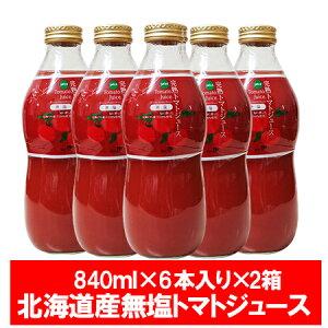 完熟 トマトジュース 無塩 送料無料 北海道産 完熟 トマト ジュース トマト果汁 840ml×6本 2箱 瓶入り 価格 11568円 とまとじゅーす