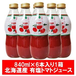 完熟 トマトジュース 有塩 送料無料 北海道産 完熟 トマト ジュース トマト果汁 840ml 6本入り 1箱 瓶入り 価格 6288円 とまとじゅーす