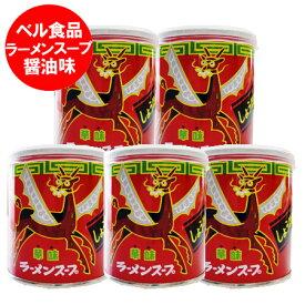 送料無料 ラーメン スープ 醤油味 ラーメンスープ 業務用 缶 120g×5個 価格1580円 ベル ラーメンスープ 華味
