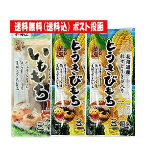 餅 北海道 もち 送料無料 北海道産 じゃがいも・とうもろこしを使用した いももち (3個入×1)・とうきびもち (3個入×2) 計3袋セット 価格 1350 円 送料無料 お餅 メール便 だんご