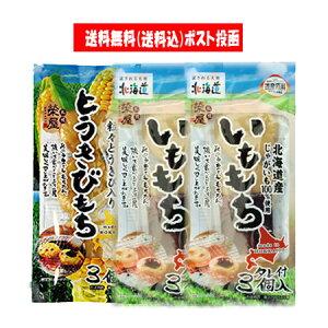 餅 北海道 もち 送料無料 北海道産 じゃがいも・とうもろこしを使用した いももち (3個入×2)・とうきびもち(3個入×1) 計3袋セット 価格 1350 円 送料無料 お餅 メール便 だんご