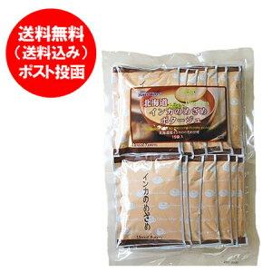 ポタージュ スープ 送料無料 インカのめざめ 北海道 ポタージュスープ 1袋(15個入)野菜スープ 価格 1630円 いんかのめざめ スープ 北海道産