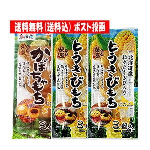 餅 北海道 もち 送料無料 北海道産 とうもろこし・かぼちゃを使用した とうきびもち (3個入×2)・かぼちゃもち (3個入×1) 計3袋セット 価格 1350 円 送料無料 お餅 メール便 だんご