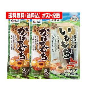 餅 北海道 もち 送料無料 北海道産 かぼちゃ・じゃがいもを使用した かぼちゃもち (3個入×2)・いももち (3個入×1) 計3袋セット 価格 1350円 送料無料 お餅 メール便 だんご