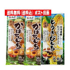 餅 北海道 もち 送料無料 北海道産 とうもろこし・かぼちゃを使用した とうきびもち (3個入×1)・かぼちゃもち (3個入×2) 計3袋セット 価格 1350 円 送料無料 お餅 メール便 だんご