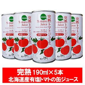 完熟 トマトジュース 有塩 送料無料 北海道産 完熟 トマト ジュース トマト果汁 使用 190g 5本 缶入り 価格1140円 とまとじゅーす