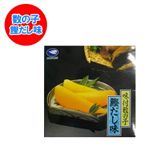 送料無料 味付け 数の子 北海道加工 北海道仕立て鰹だし味 「かずのこ」 500 g 価格 4800円「味付け かずのこ 味付き」