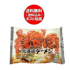 かに ラーメン 送料無料 蟹 ラーメン かにみそ ラーメン 1袋 袋麺 価格 500 円 毛ガニ ラーメン