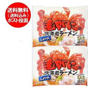 かに ラーメン 送料無料 蟹 ラーメン しお 味 ラーメン 1袋×2個 袋麺 価格800円 毛ガニ ラーメン 塩