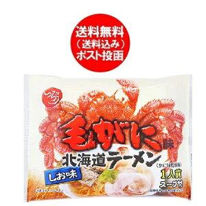 かに ラーメン 送料無料 蟹 ラーメン しお 味 ラーメン 1袋 袋麺 価格 500 円 毛ガニ ラーメン 塩