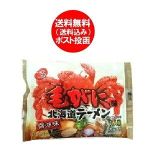 毛がに 北海道 ラーメン 送料無料 毛ガニ 味ラーメン 1食 醤油味 ラーメンスープ 付(かに味乾燥麺)北海道のラーメン
