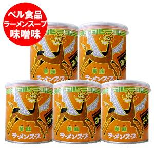 送料無料 ラーメン スープ 味噌味 缶 ラーメンスープ 業務用 120g×5個 価格 1545円 ベル ラーメンスープ