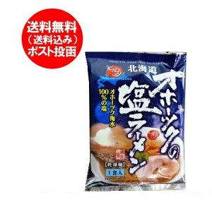 ラーメン 送料無料 乾麺 オホーツクの塩 ラーメン 袋麺 1袋 価格 555 円 ラーメン スープ付 オホーツクの塩ラーメン オホーツクラーメン