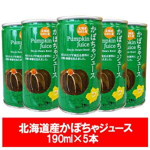 北海道産 野菜 かぼちゃ ジュース 送料無料 かぼちゃジュース 190g 5本 缶入り 価格 1140円 北海道 沼田町産 カボチャ/南瓜 じゅーす