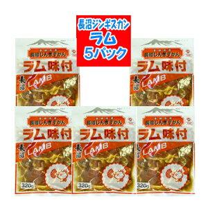 味付き ラム肉 ジンギスカン 長沼ジンギカン ラム肉ジンギスカン 320g×5パック 価格4750円 ながぬま じんぎすかん タレ 付