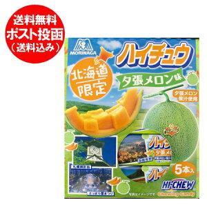 北海道 夕張メロン 送料無料 夕張メロンの果汁を使用した 北海道限定 ハイチュウ メロン 味 5本入り 価格 888 円 ハイチュウ 限定