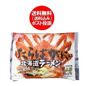 かに ラーメン 送料無料 蟹 ラーメン 乾麺 タラバガニ ラーメン 味噌 ラーメン スープ 1食 価格 500 円 かにみそ ラーメン オホーツクの塩 使用