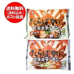 かに ラーメン 送料無料 乾麺 蟹 ラーメン スープ付 醤油味・味噌味 各1食 価格800円 タラバガニ 味 ラーメン