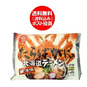 かに ラーメン 送料無料 蟹 ラーメン スープ付 醤油ラーメン 1食 袋麺 価格 500 円 タラバガニ 味 ラーメン オホーツクの塩 使用
