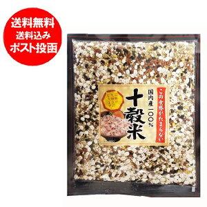 「雑穀米 送料無料 国産」雑穀米 300 g 価格 800 円 十穀米 ポイント消化