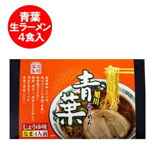 ラーメン 送料無料 旭川 ラーメン 青葉 生ラーメン 4食入 価格 1600円 あおば ラーメン