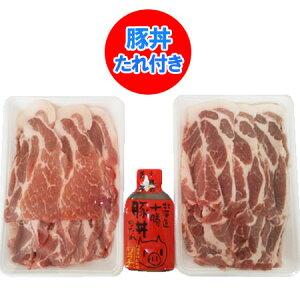 十勝 豚丼 たれ 付 送料無料 ぶたどん 価格 3980 円 北海道産 豚肉 500g×2パック・ソラチ 豚丼のたれ セット