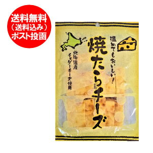 チーズ おつまみ 送料無料 珍味 たら 大東食品 焼たらチーズ 1袋 価格690円 北海道産 チェダーチーズ 使用 チーズ鱈