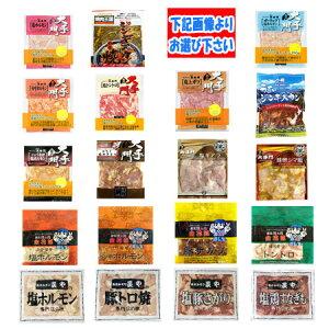 加工地 北海道 焼肉セット 送料無料 選べる 焼肉 セット(19種類の中からお好きな7点をお選びください)価格5198円