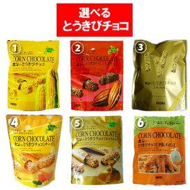 北海道 とうきびチョコ 送料無料 北海道限定 ホリ とうきびチョコ 選べる とうきびチョコ 10本入×2袋 価格1290円(6種類の中からお好みの2袋)チョコレート菓子