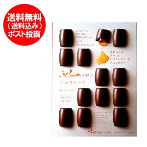 チョコレート ギフト 送料無料 ふらの チョコレート 価格1080円 北海道 富良野 メロン 白ワイン ゼリー ちょこれーと 個包装 会社 職場 友達 ギフト お菓子 手土産 furano