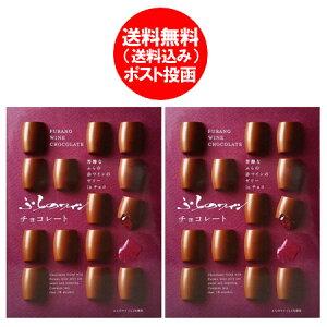 チョコレート ギフト 送料無料 ふらの ワイン チョコレート 2個 価格 1946円 北海道 富良野 ワイン ゼリー ちょこれーと 個包装 会社 職場 友達 ギフト お菓子 手土産 furano