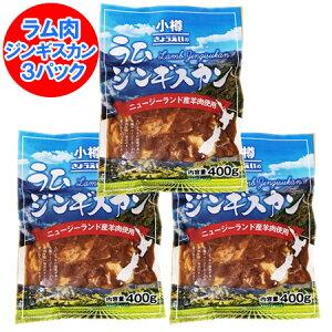 味付 ラム肉 送料無料 ジンギスカン ニュージーランド 産 ラム肉 ジンギスカン タレで味を付けたジンギスカンです 北海道 共栄食肉の ラム肉・ジンギスカン 400g×3パック 価格3280円
