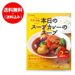 スープカレー 送料無料 大泉洋 プロデュース 本日のスープ カレー ベル食品 1個(2袋入/2人前)価格1820円 スープカレー レトルト 北海道