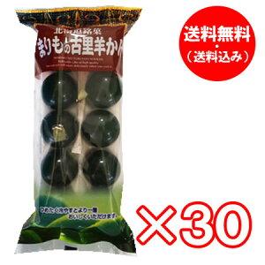 羊羹 送料無料 ようかん まりも羊羹 10個入 30袋 1ケース(1箱)価格 17300円 まりもようかん 北海道 阿寒湖 銘菓
