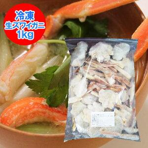 かにみそ 汁 送料無料 ズワイガニ 蟹味噌 汁 カニの具材 冷凍生ずわいがに 1kg 価格 2200円
