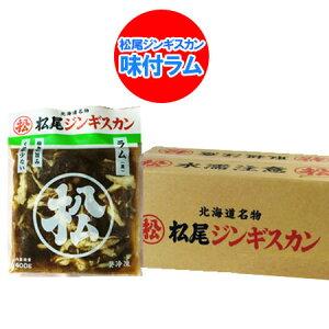 ジンギスカン ラム肉 松尾ジンギスカン 味付 ラム ジンギスカン 400g×10袋 1ケース(1箱)価格10495円 北海道 松尾 ジンギスカン