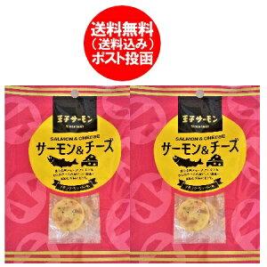 王子サーモン 送料無料 珍味 王子 サーモン チーズ ブラックペッパー味 2個セット(1個7袋入) 価格1220円 おつまみ サーモン チーズ スモークサーモン
