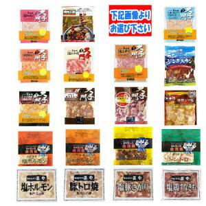 加工地 北海道 焼肉セット 送料無料 選べる 焼肉 セット(19種類の中からお好きな5点をお選びください) 価格 3980円