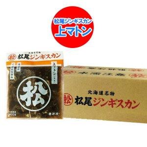 松尾ジンギスカン 味付 上マトン 味付き 400g×10袋 価格9150円 北海道 松尾 ジンギスカン まつおじんぎすかん