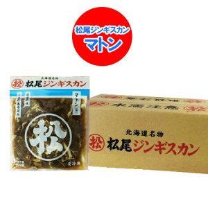 松尾ジンギスカン 味付 マトン ジンギスカン 400g×10袋 1箱 価格8140円 北海道 松尾 ジンギスカン