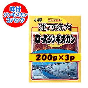 ジンギスカン マトンロース 成吉思汗 200 g×3パックセット 価格1188円 「マトン ロース 肉 ジンギスカン」北海道 共栄食肉 加工 ジンギスカンのたれ 付き